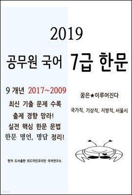 2019 공무원 국어 7급 한문