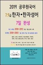 2019 공무원 국어 7,9급 한자·한자성어 7일 완성