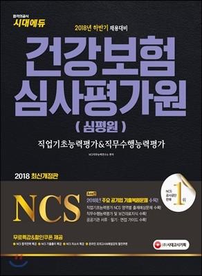 2018 NCS 건강보험심사평가원 직업기초능력평가&직무수행능력평가