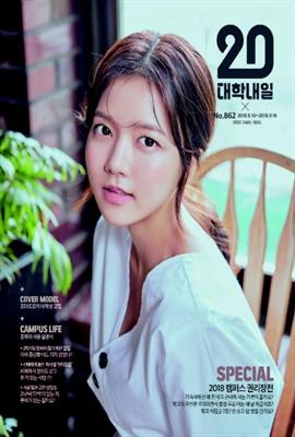 대학내일 2018년 09월호 862호