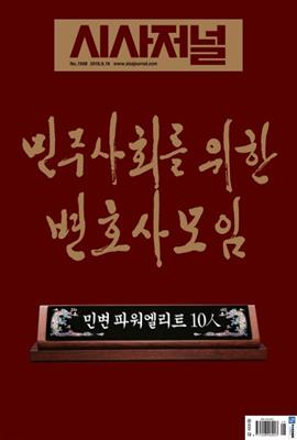 시사저널 2018년 09월호 1508호