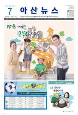 아산뉴스 2018년 07월호