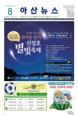 아산뉴스 2018년 08월호