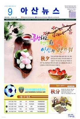 아산뉴스 2018년 09월호