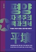 평양 자본주의 백과전서
