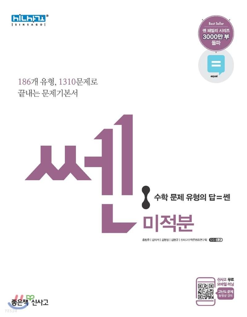 신사고 SSEN 쎈 고등 미적분 (2020년용)