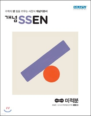 개념 SSEN 쎈 고등 미적분 (2021년용)