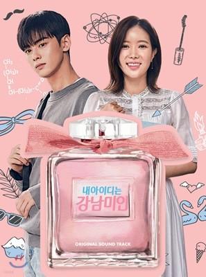 내 아이디는 강남미인 (JTBC 주말드라마) OST