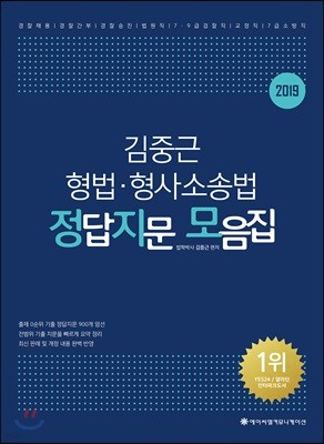2019 ACL 김중근 형법·형사소송법 정답지문 모음집