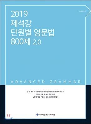 2019 ACL 제석강 단원별 영문법 800제 2.0