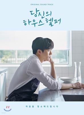 당신의 하우스헬퍼 (KBS 2TV 수목드라마) OST