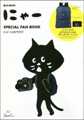にゃ- SPECIAL FAN BOOK