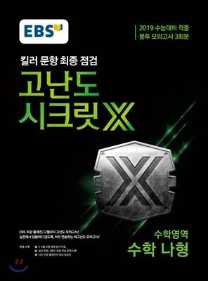 EBS 고난도 시크릿X 봉투 모의고사 수학 나형 (2019 수능대비 적중 봉투 모의고사 3회분)