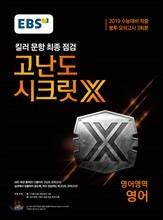 EBS 고난도 시크릿X 봉투 모의고사 영어 (2019 수능대비 적중 봉투 모의고사 3회분)