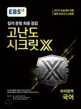 EBS 고난도 시크릿X 봉투 모의고사 국어 (2019 수능대비 적중 봉투 모의고사 3회분)