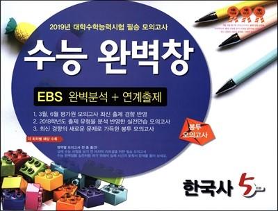수능완벽창 봉투모의고사 한국사 5회분