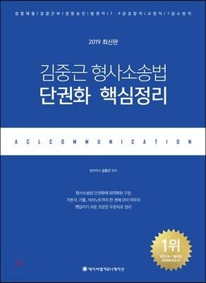 2019 ACL 김중근 형사소송법 단권화 핵심정리