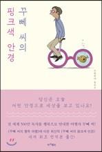 [예약판매] 꾸뻬 씨의 핑크색 안경