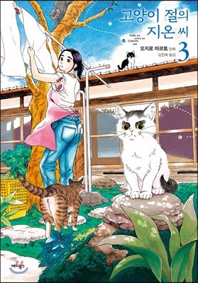 고양이 절의 지온씨 3