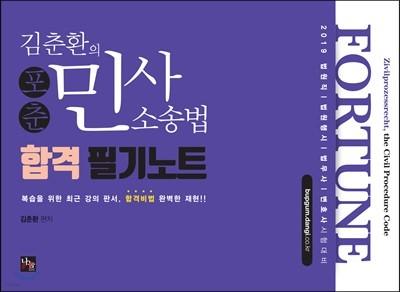 2019 김춘환의 포춘 민사소송법 합격 필기노트