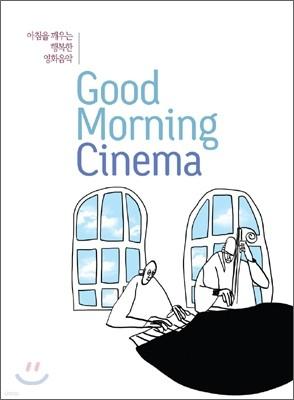 아침을 깨우는 행복한 영화음악: 굿모닝 시네마