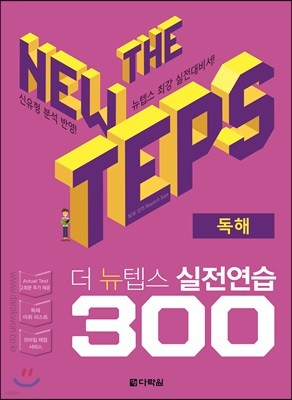 The NEW TEPS 실전연습 300 독해
