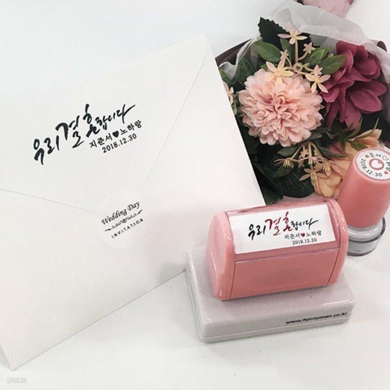 [주문제작] S-W1 청첩장 스탬프 식권 웨딩 도장
