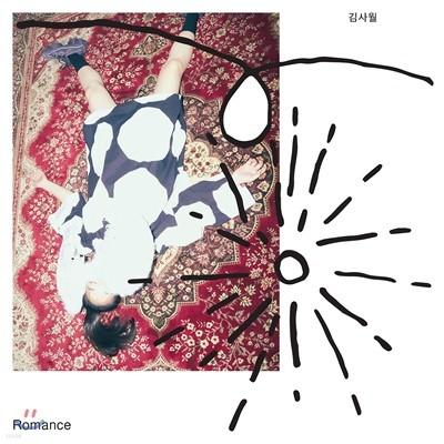 김사월 2집 - 로맨스
