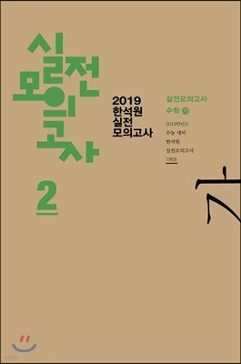 2019 한석원 실전모의고사 2 수학 가 (8절)(2018년)