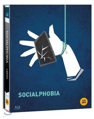 소셜포비아 (2Disc 1,500장 한정판) : 블루레이
