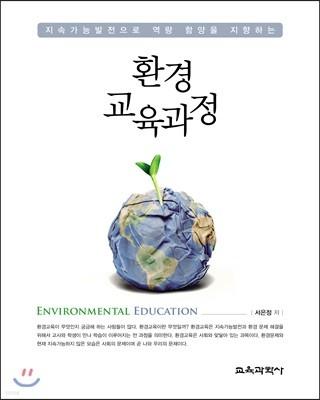 환경 교육과정