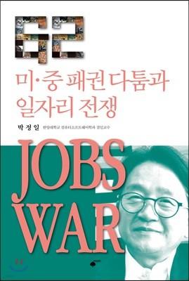 JOBS WAR