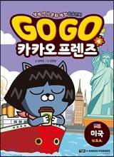 Go Go 카카오프렌즈 4