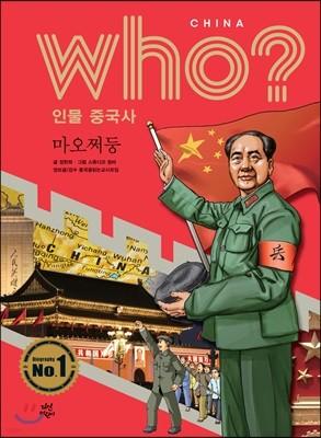 후 Who? 인물 중국사 마오쩌둥