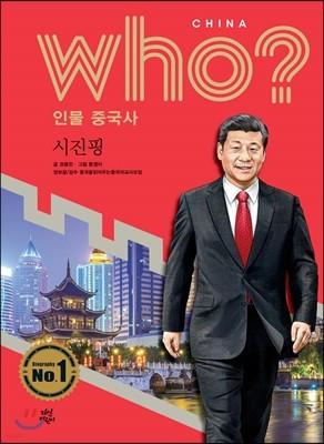 후 Who? 인물 중국사 시진핑