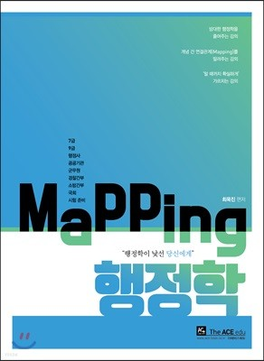 Mapping 행정학
