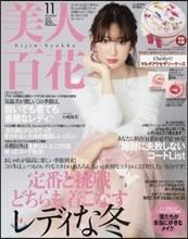 (예약도서)美人百花(びじんひゃっか) 2018年11月號