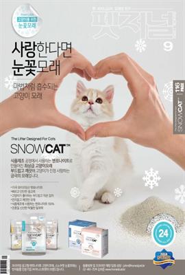 펫저널 2018년 09월호