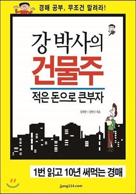강 박사의 건물주 적은 돈으로 큰부자 1번 읽고 10년 써먹는 경매