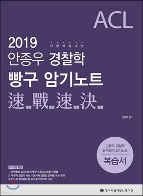 2019 ACL 안종우 경찰학 빵구 암기노트