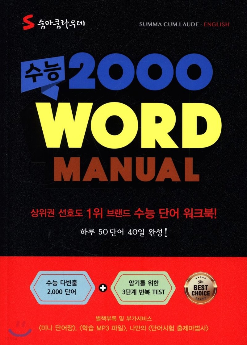 숨마쿰라우데 수능 2000 WORD MANUAL