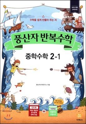 풍산자 반복수학 중학수학 2-1 (2019년)