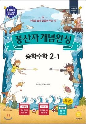 풍산자 개념완성 중학수학 2-1 (2019년)