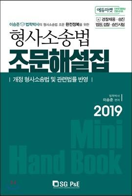 2019 형사소송법 조문해설집