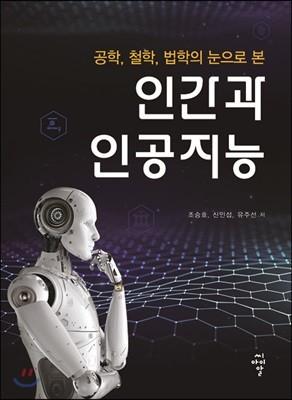 인간과 인공지능