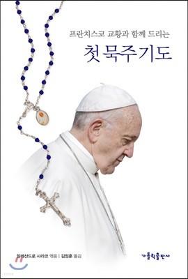 첫 묵주 기도