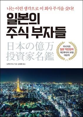 일본의 주식 부자들