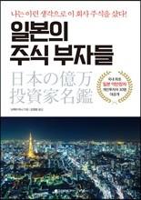 [예약판매] 일본의 주식 부자들