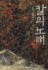 칼의 노래 (국내소설/양장/상품설명참조/2)