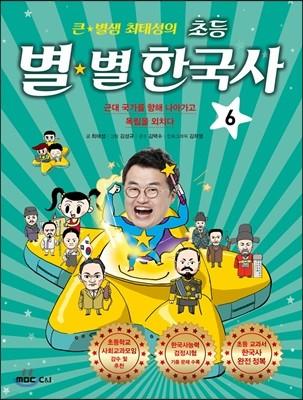 큰 별샘 최태성의 초등 별★별 한국사 6